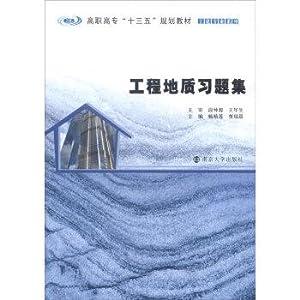 Engineering Geology Problem Set(Chinese Edition): ZHEN JING LIAN