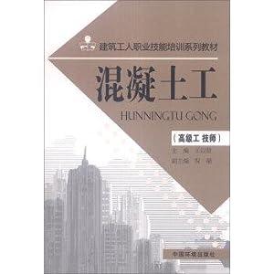 Construction workers vocational skills training textbook series: WANG YI XIAN