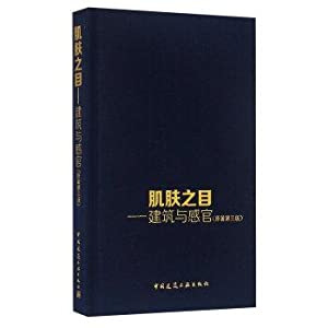 The skin of the building project and the senses (the original third edition)(Chinese Edition): ...