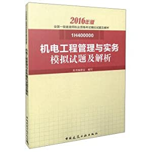 Electromechanical project management and practice simulation questions and resolve(Chinese Edition)...