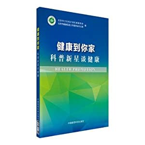 Health science star talk to your family health(Chinese Edition): BEI JING SHI JIAN KANG CU JIN GONG...