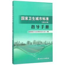 National Health City Standards (2014 Edition) Guidebook(Chinese Edition): QUAN GUO AI GUO WEI SHENG...
