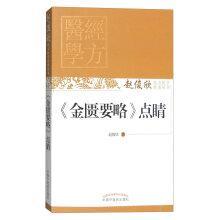 Golden Chamber dotting(Chinese Edition): ZHAO JUN XIN BIAN