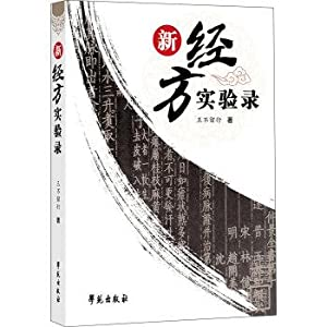 The new square was recorded by(Chinese Edition): LIAO WEI LONG ZHU