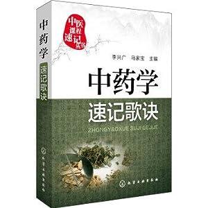 Pharmacy shorthand verses(Chinese Edition): LI XING GUANG . MA JIA BAO BIAN