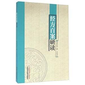 After studying the case. 100(Chinese Edition): JIN MEI . LV XU SHENG ZHU
