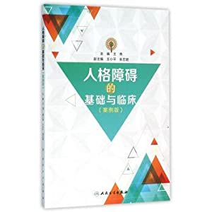 Basic and clinical personality disorder: Case Edition(Chinese Edition): WANG WEI BIAN