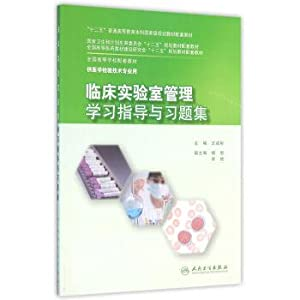 Clinical laboratory management study guide and problem: WANG CHENG BIN