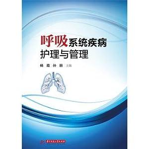 Respiratory disease care and management(Chinese Edition): YANG XIA . SUN LI ZHU