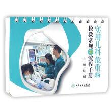 Practical pediatric critical illness rescue conventional and Procedures Manual(Chinese Edition): XU...
