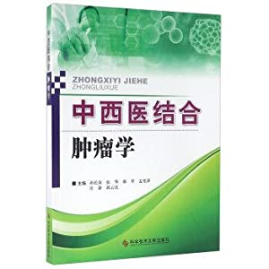 Integrative Oncology(Chinese Edition): SUN CHANG GANG . ZHANG HUA DENG BIAN