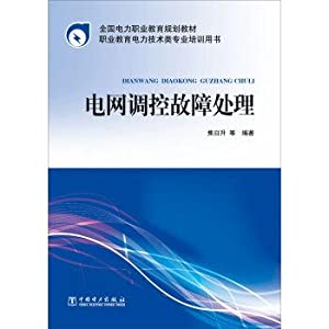 Troubleshooting national electricity grid regulation vocational education planning materials(...