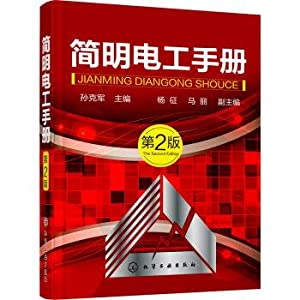 Concise Electrical Manual (2nd Edition)(Chinese Edition): YANG ZHENG . MA LI DENG ZHU