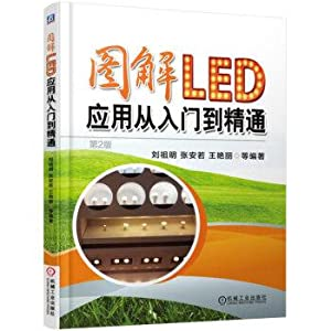 Graphic LED applications from entry to the master (2nd Edition)(Chinese Edition): LIU ZU MING . ...