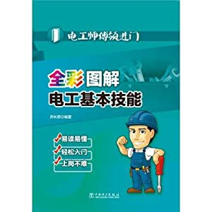 Electrical master-door full color solution electrician basic skills(Chinese Edition): QIAO ZHANG ...