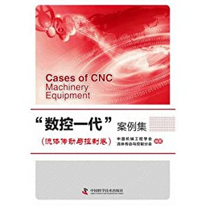 NC generation case set (and control of: ZHONG GUO JI
