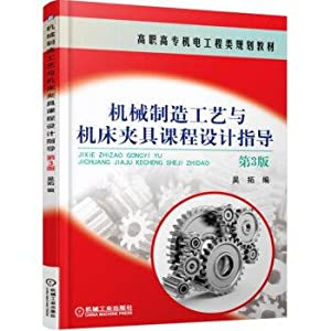Machinery manufacturing technology and machine tool fixture curriculum design guidelines (3rd ...