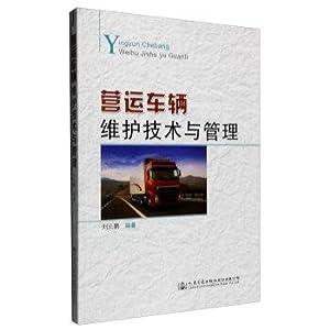 Operations Vehicle Maintenance Technology and Management(Chinese Edition): LIU YUAN PENG ZHU