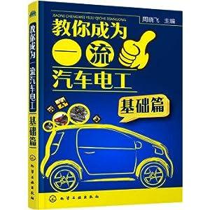 Teach you to become a first-class auto electrician (Basic)(Chinese Edition): ZHOU XIAO FEI BIAN