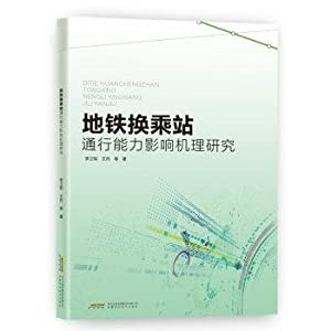 Metro transfer station capacity Influence Mechanism(Chinese Edition): WEI JUN . WANG DAN ZHU