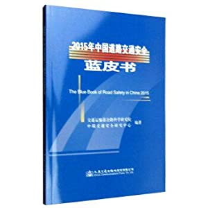 2015 Blue Book of China on Road: JIAO TONG YUN
