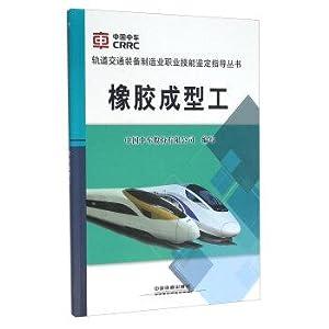 Rubber molding station(Chinese Edition): ZHONG GUO ZHONG CHE GU FEN YOU XIAN GONG SI . ZHAO GUANG ...