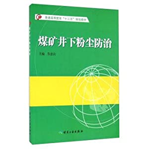 Coal mine dust prevention and control(Chinese Edition): LU ZHONG LIANG