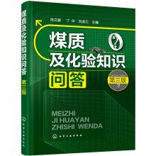 Coal quality testing and quiz (third edition)(Chinese: CHEN WEN MIN