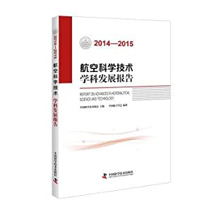 Aeronautical science and technology disciplines Development Report (2014-2015)(Chinese Edition): ...