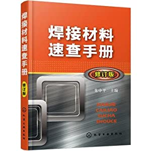Welding materials Quick Reference Guide (Revised Edition)(Chinese Edition): ZHU ZHONG PING BIAN