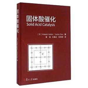solid base catalysis ono yoshio hattori hideshi