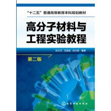 Polymer Materials and Engineering Experimental Guide (Second Edition)(Chinese Edition): XIAO HAN ...