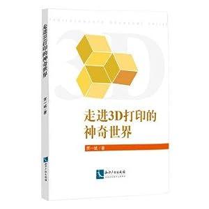 Into the wonderful world of 3D printing(Chinese Edition): JIA YI BIN ZHU