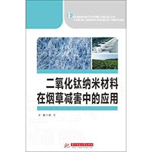 Titania nanomaterials in tobacco harm reduction in(Chinese Edition): XIE WEI ZHU