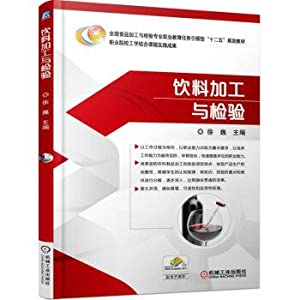 Beverage processing and inspection(Chinese Edition): XU WEI BIAN
