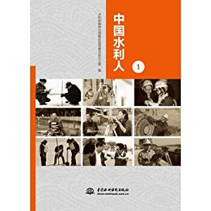 China Water Resources (1)(Chinese Edition): SHUI LI BU