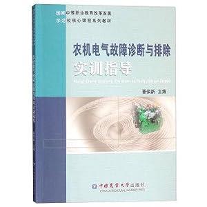 Used Electrical Troubleshooting Training Guidance(Chinese Edition): YAO BAO XIN BIAN