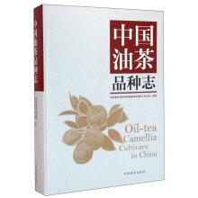 Chinese tea breeds(Chinese Edition): GUO JIA LIN