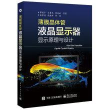 Thin film transistor liquid crystal display Theory and Design (full color)(Chinese Edition): LIAO ...