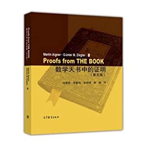Mathematical proof of the book day (fifth edition)(Chinese Edition): FENG RONG QUAN . SONG CHUN WEI...