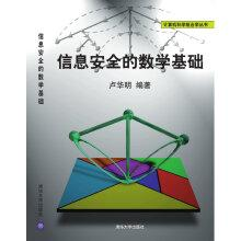 Information security mathematical foundations of computer science Combinatorics Books(Chinese ...