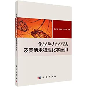 Chemical thermodynamics and physical chemistry Nano Applications(Chinese Edition): HUANG ZAI YIN . ...