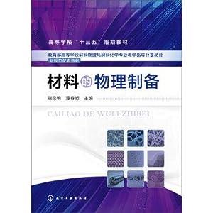 Physical preparation materials(Chinese Edition): LIU QI MING . PAN CHUN XU BIAN