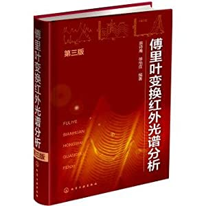 Fourier transform infrared spectroscopy (third edition)(Chinese Edition): WENG SHI FU . XU YI ...