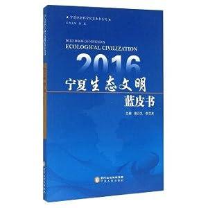 2016 Blue Book of Ecological Civilization in Ningxia(Chinese Edition): GUO ZHENG LI . LI WEN QING ...