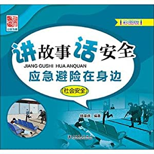Storytelling words safe emergency refuge in the side (Social Security)(Chinese Edition): QIAN JIA ...
