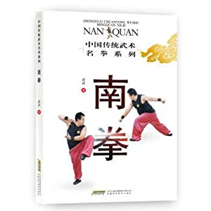 Nanquan(Chinese Edition): WU BING ZHU