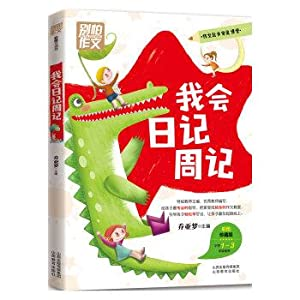 Do not be afraid essay: I will weekly diary elementary 1-- Year 3 Applicable(Chinese Edition): QIAO...