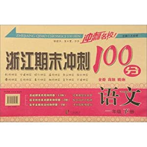 Closing schools Zhejiang sprint sprint 100: Language (first grade the next volume)(Chinese Edition)...