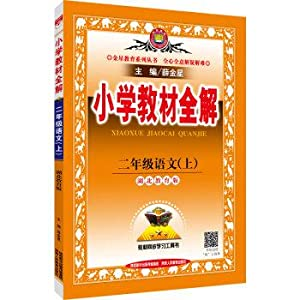 Elementary school teaching the whole solution Chinese Hubei sophomore education autumn 2016 edition...